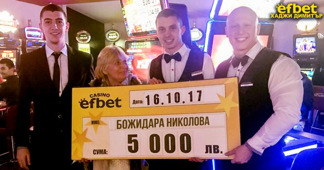 casino winner Hadzhi Dimitar